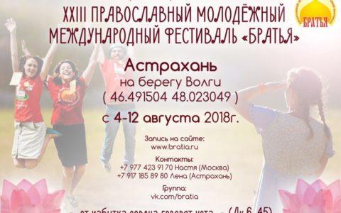 Приглашаем всех желающих принять участие в фестивале «Братья»