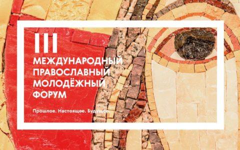 Приглашаем к участию в III Международном православном молодежном форуме
